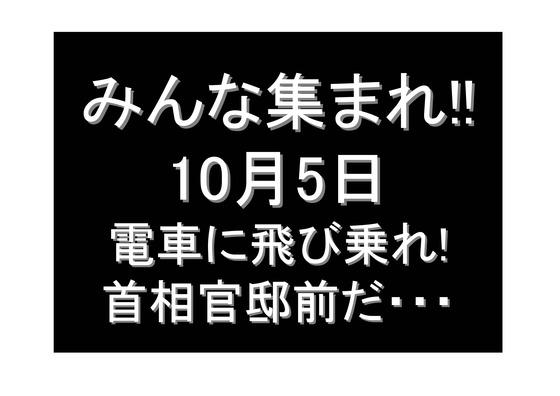 10月05日首相官邸前デモの呼びかけ_02