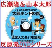 太郎ホントの話 DVD