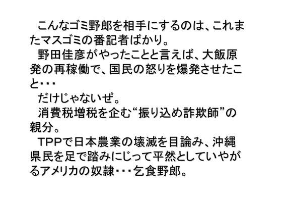 10月05日首相官邸前デモの呼びかけ_06