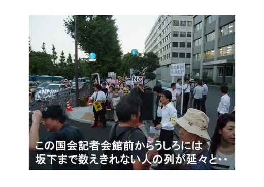 08月24日首相官邸前デモの報告_06