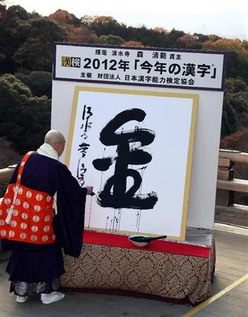 今年の漢字は「金」 京都・清水寺で発表