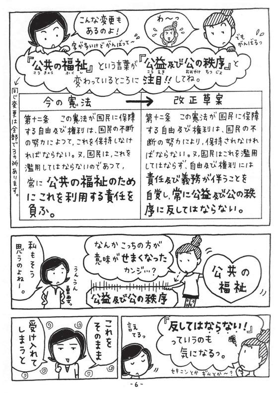 豊橋いのちと未来を守る会6
