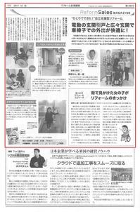 20171219リフォーム産業新聞