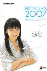 2007パンフレット