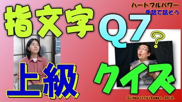 上級Q07