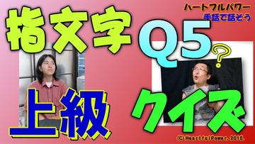 上級Q05