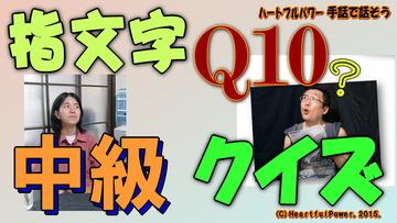 中級Q10