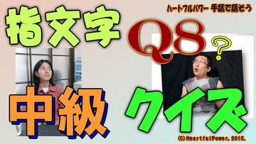 中級Q08