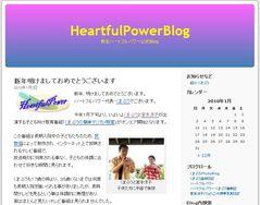 heartfulpowerblog1