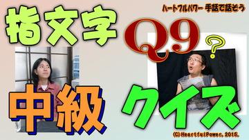 中級Q09