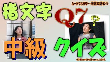 中級Q07