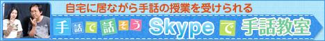 Skypeで手話教室