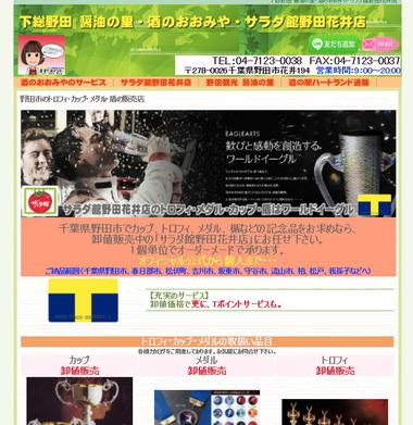 野田市のトロフィ・カップ・メダル・楯