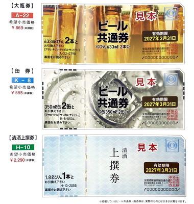 ビール券も値上げ2019