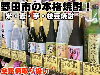 野田市の地酒・焼酎