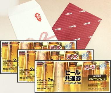 ビール券販売店・大びん2本券