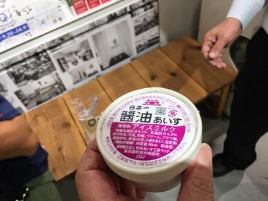 醤油アイスIMG_3566