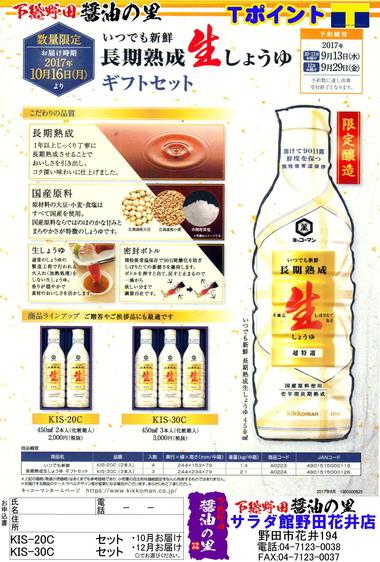 超特選いつでも新鮮長期熟成生醤油SAVE0422
