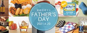 サラダ館の父の日2021