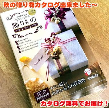 秋の贈り物IMG_3949