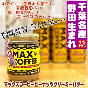 マックスコーヒーピナッツバター
