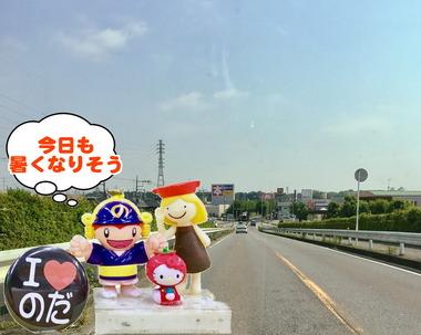 暑くなりそうな野田20170215