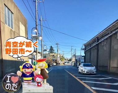 青空野田市201612