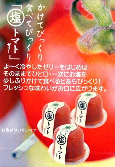 トマトぜりー2014030468