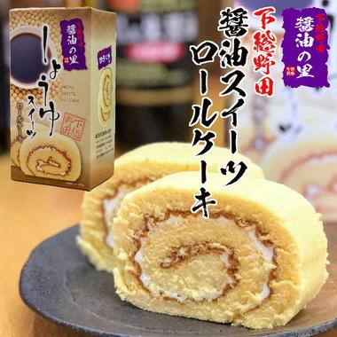 野田市みやげの醤油ロールケーキ