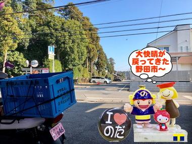 戻ってきた大快晴の野田市20170215