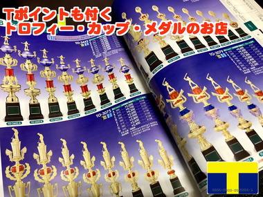 トロフィ・カップ・メダルのお店