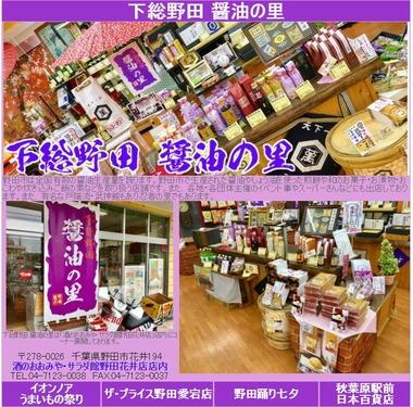 野田市観光案内ホームページ「下総野田 醤油の里」
