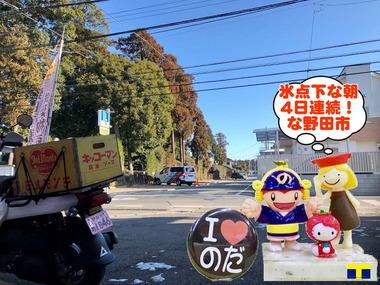 4連続氷点下な野田市観光スポット