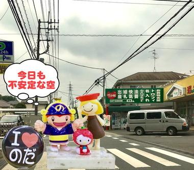 お祭明けの野田市20170215