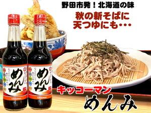 野田市溌!北海道の味