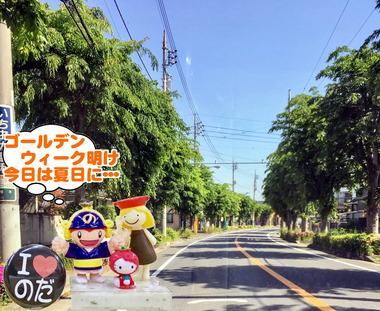 五月晴れな野田市20170215