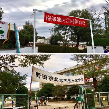 野田市運動会