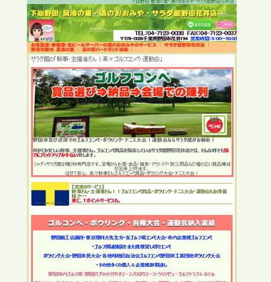 野田市のゴルフコンペ&運動会