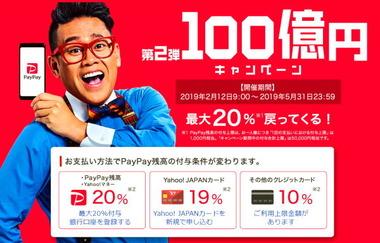 PayPay100億円キャンペーン2