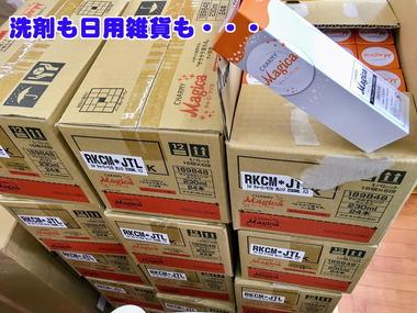 洗剤キッチン日用品IMG_3308