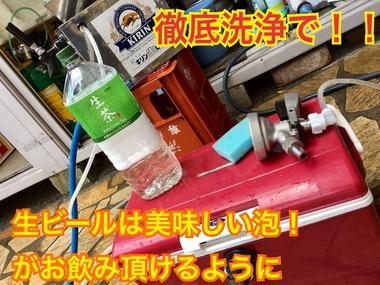 ビアサーバーレンタル洗浄IMG_1342
