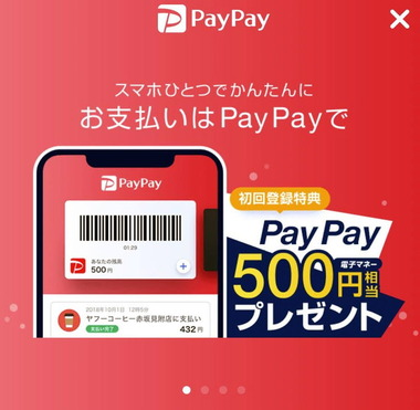 PayPay初期開設で500円プレゼント