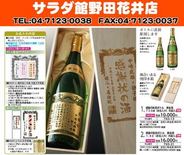 日本酒彫刻ボトル