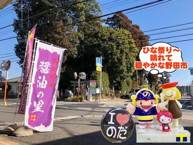 ひな祭りの野田市