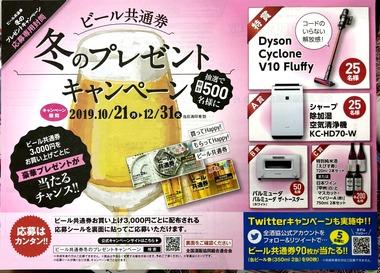 ビール券キャンペーン2019