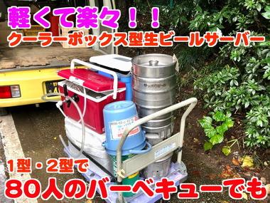 クーラーボックス型生ビールサーバーレンタル