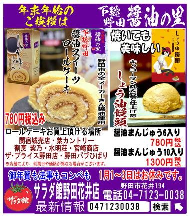 野田市の醤油ロールケーキと醤油饅頭