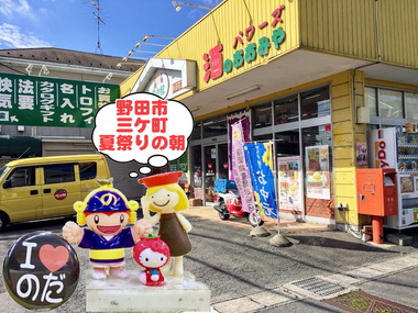 夏祭りの野田市20170215