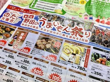 野田うまいもの祭りIMG_0437