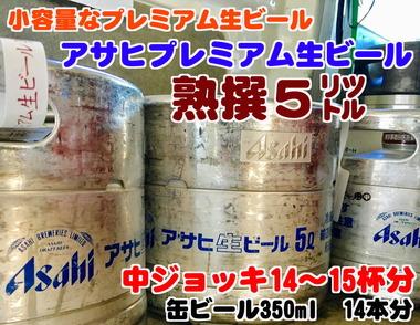 小容量プレミアム生ビール